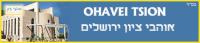 Ohavei Tsion Yéroushalaïm